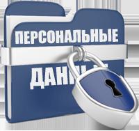 Что нужно знать о защите персональных данных